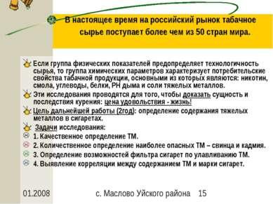 В настоящее время на российский рынок табачное сырье поступает более чем из 5...