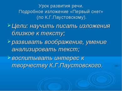 Урок развития речи. Подробное изложение «Первый снег» (по К.Г.Паустовскому). ...