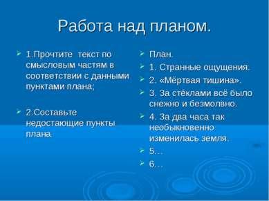 Работа над планом. 1.Прочтите текст по смысловым частям в соответствии с данн...