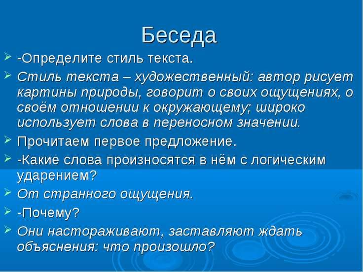 Беседа -Определите стиль текста. Стиль текста – художественный: автор рисует ...