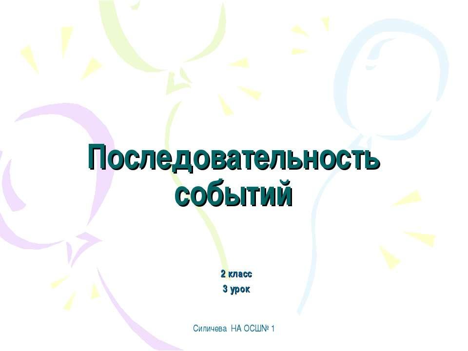 Последовательность событий 2 класс 3 урок Силичева НА ОСШ№ 1