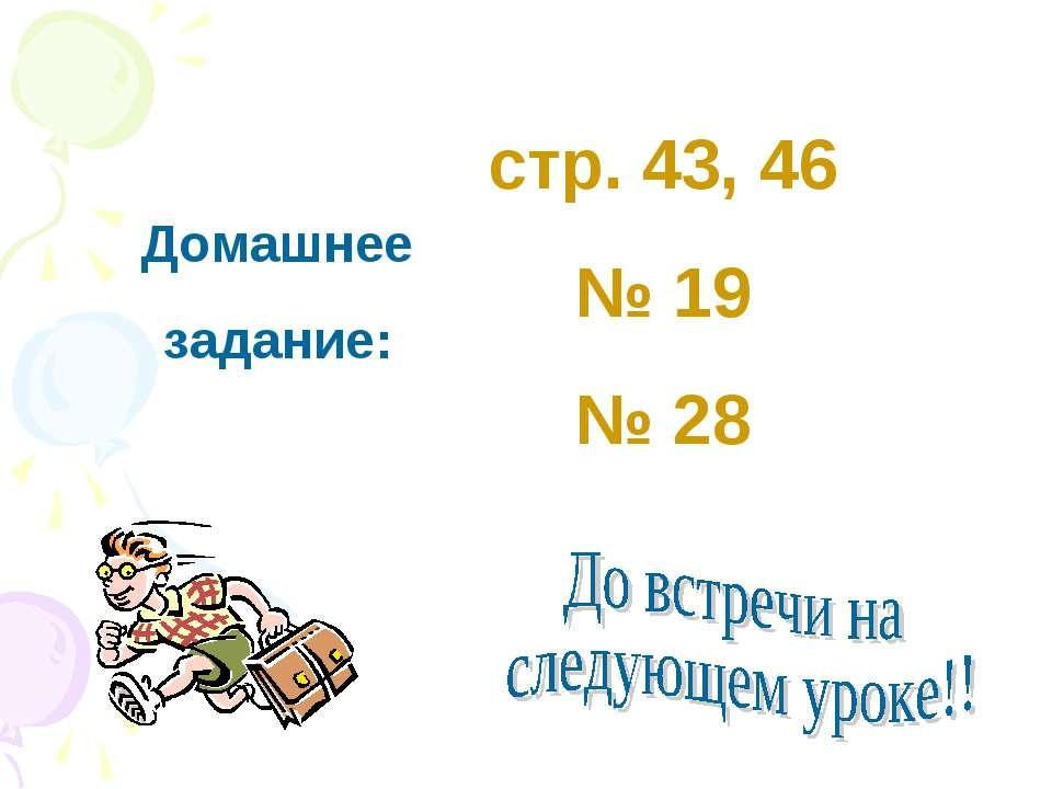 Домашнее задание: стр. 43, 46 № 19 № 28