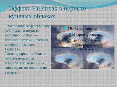 Эффект Fallstreak в перисто- кучевых облаках Этот редкий эффект можно наблюда...