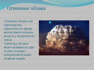Огненные облака Огненные облака или пирокумулюс образуются во время интенсивн...