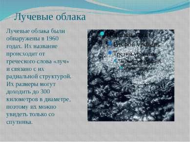 Лучевые облака Лучевые облака были обнаружены в 1960 годах. Их название проис...
