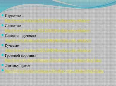 Интернет - ресурсы Перистые –http://www.fresher.ru/2012/04/04/redkie-vidy-obl...