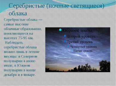 Серебристые (ночные светящиеся) облака Серебристые облака — самые высокие обл...