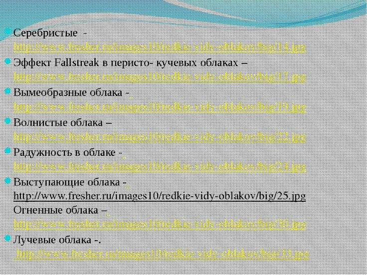 Cеребристые - http://www.fresher.ru/images10/redkie-vidy-oblakov/big/14.jpg Э...