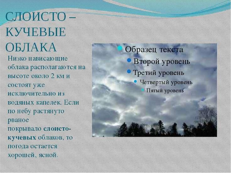 СЛОИСТО – КУЧЕВЫЕ ОБЛАКА Низко нависающие облака располагаются на высоте окол...