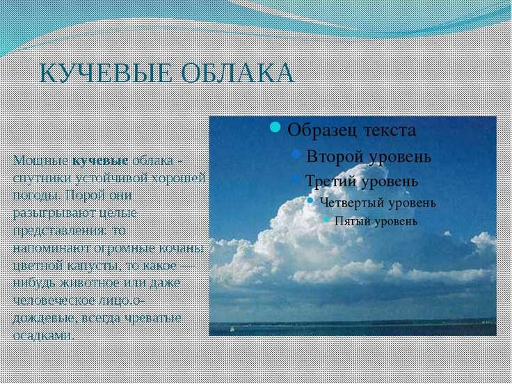 КУЧЕВЫЕ ОБЛАКА Мощныекучевыеоблака - спутники устойчивой хорошей погоды. По...