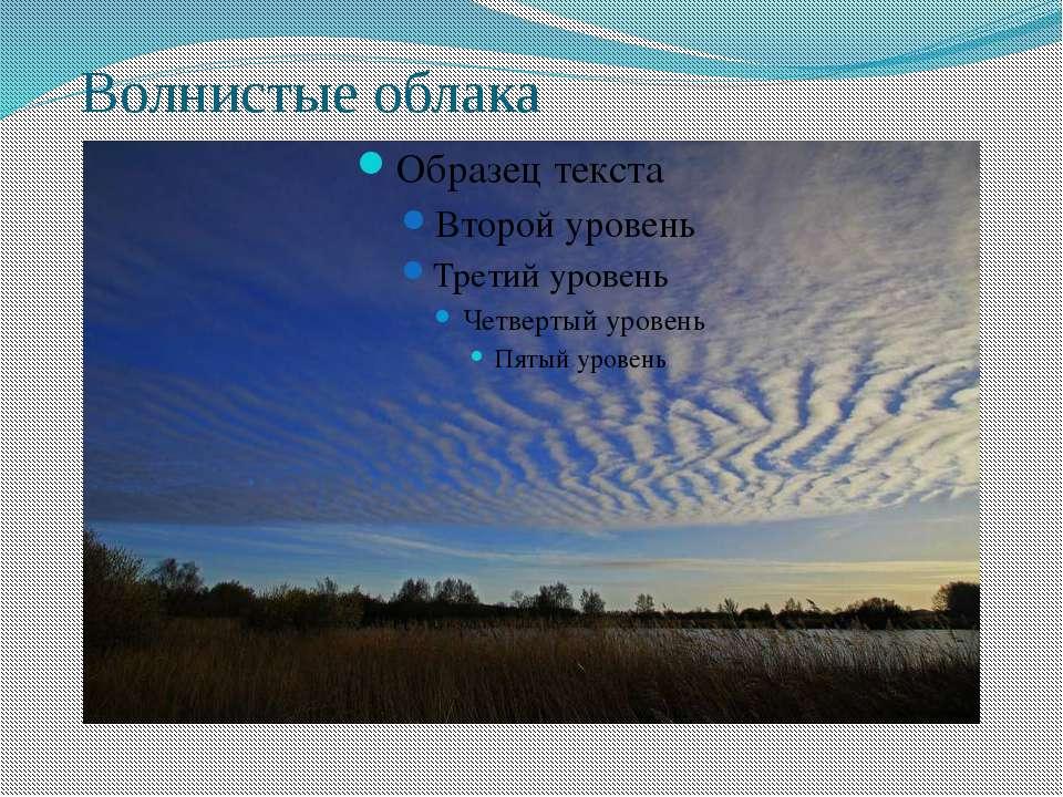 Волнистые облака