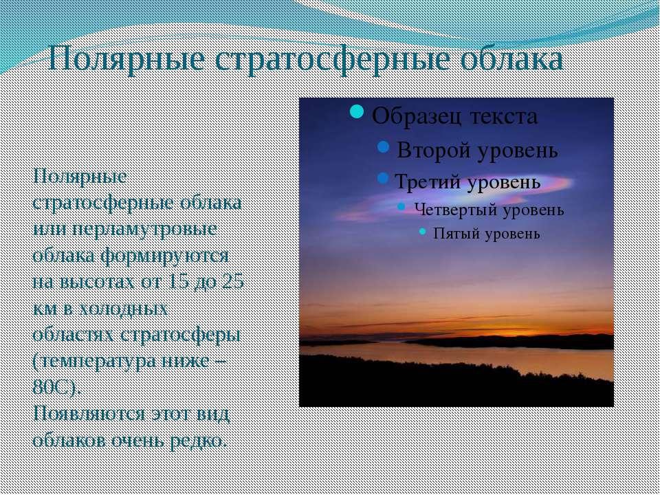 Полярные стратосферные облака Полярные стратосферные облака или перламутровые...