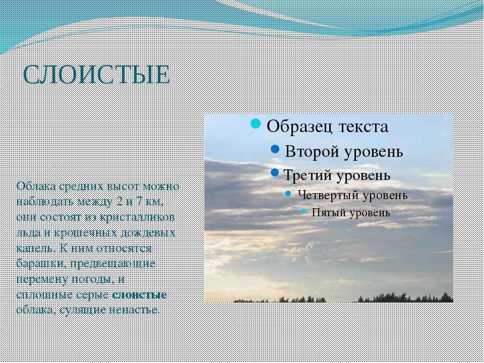СЛОИСТЫЕ Облака средних высот можно наблюдать между 2 и 7 км, они состоят из ...