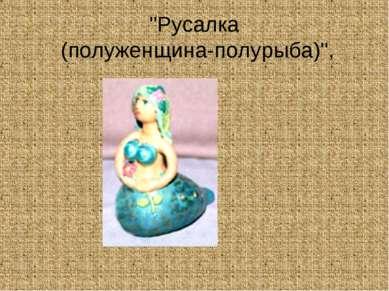 """""""Русалка (полуженщина-полурыба)"""","""
