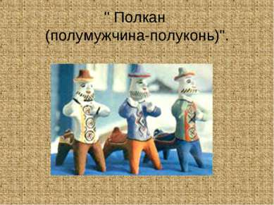 """"""" Полкан (полумужчина-полуконь)""""."""