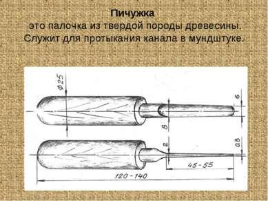 Пичужка это палочка из твердой породы древесины. Служит для протыкания канал...