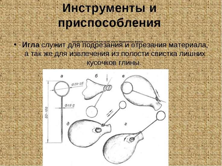 Инструменты и приспособления Игласлужит для подрезания и отрезания материала...