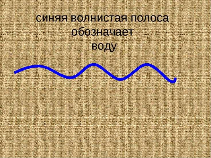 синяя волнистая полоса обозначает воду