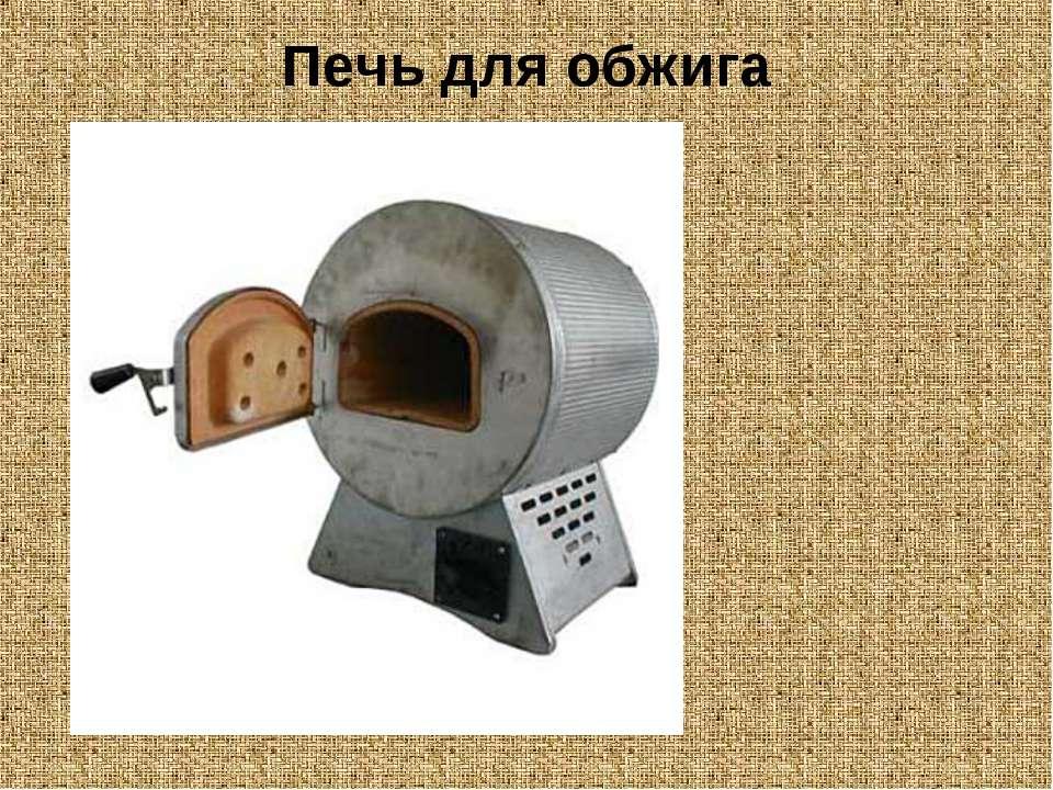 Печь для обжига