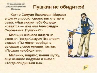 Пушкин не обидится! Как-то Самуил Яковлевич Маршак в шутку спросил своего пят...