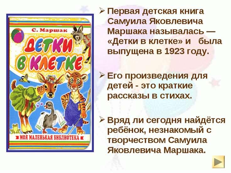 Первая детская книга Самуила Яковлевича Маршака называлась— «Детки в клетке»...