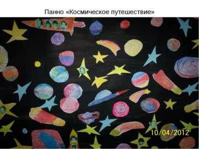 Панно «Космическое путешествие»