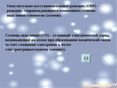 Окислительно-восстановительные реакции (ОВР) – реакции, сопровождающиеся изме...