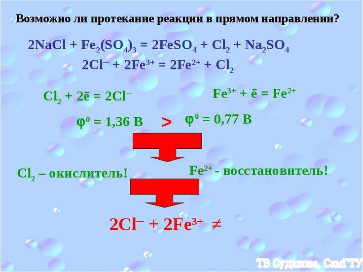 Возможно ли протекание реакции в прямом направлении? 2NaCl + Fe2(SO4)3 = 2FeS...