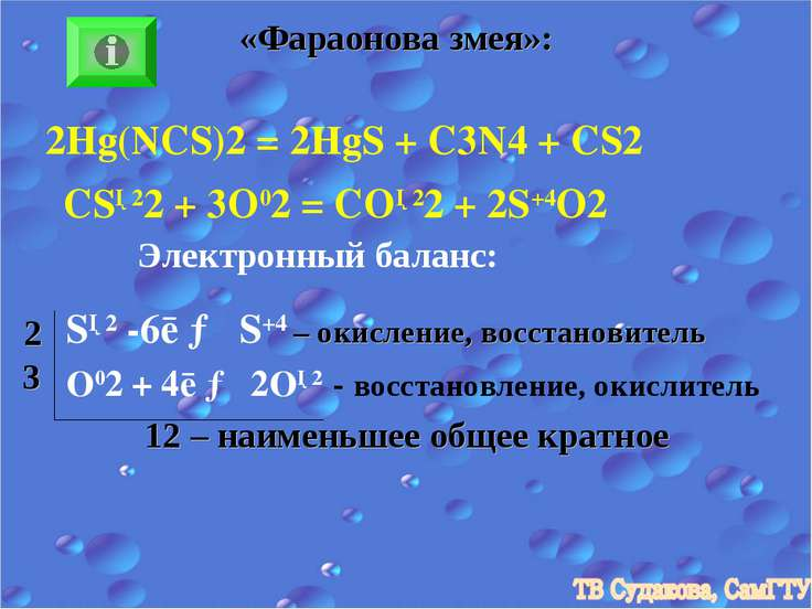 «Фараонова змея»: 2Hg(NCS)2 = 2HgS + C3N4 + CS2 CS─22 + 3O02 = CO─22 + 2S+4O2...