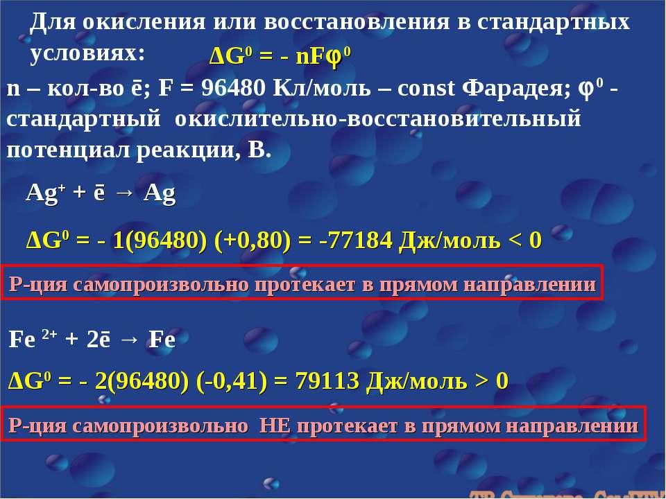 Для окисления или восстановления в стандартных условиях: ΔG0 = - nF 0 n – кол...