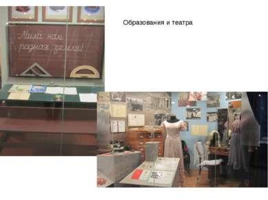 Образования и театра