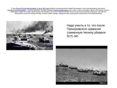 В ходеВеликой Отечественной войны12 июля1943 годав районе железнодорожной...