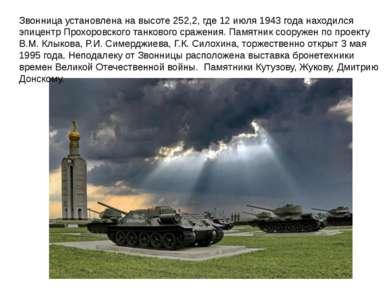 Звонница установлена на высоте 252,2, где 12 июля 1943 года находился эпицент...