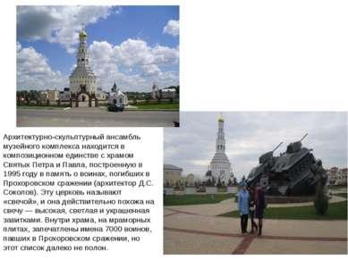 Архитектурно-скульптурный ансамбль музейного комплекса находится в композицио...