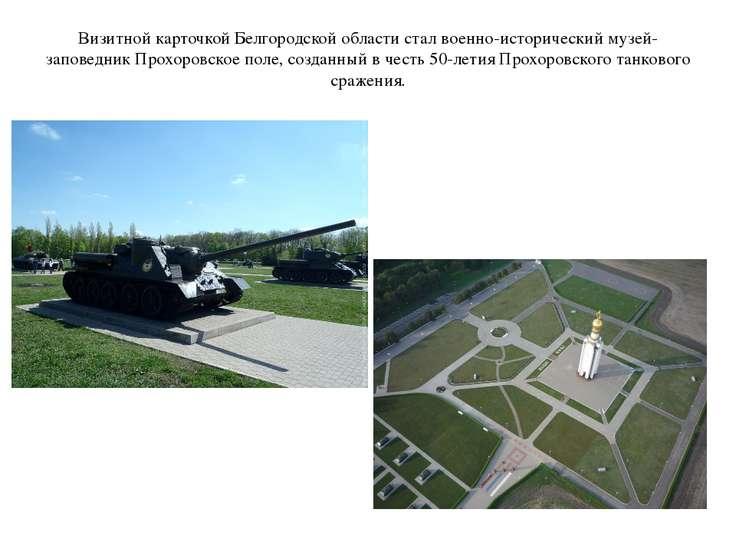 Визитной карточкой Белгородской области стал военно-исторический музей-запове...