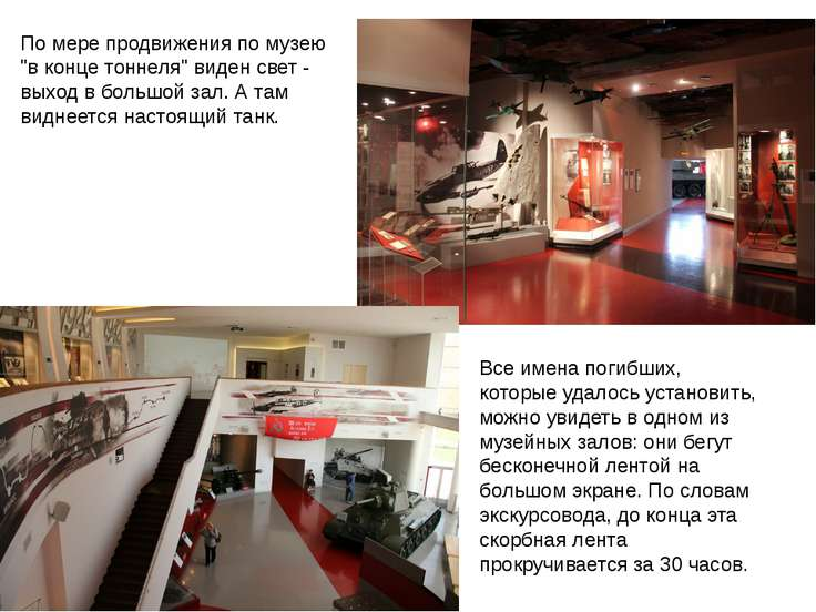 Все имена погибших, которые удалось установить, можно увидеть в одном из музе...