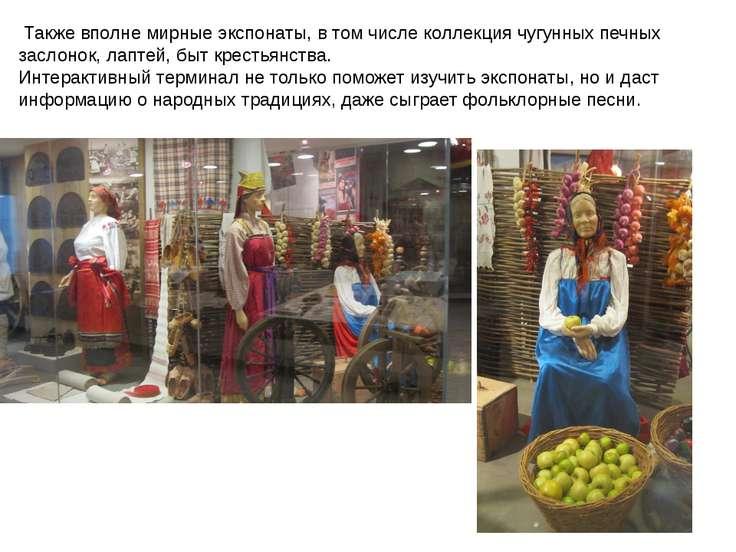 Также вполне мирные экспонаты, в том числе коллекция чугунных печных заслоно...
