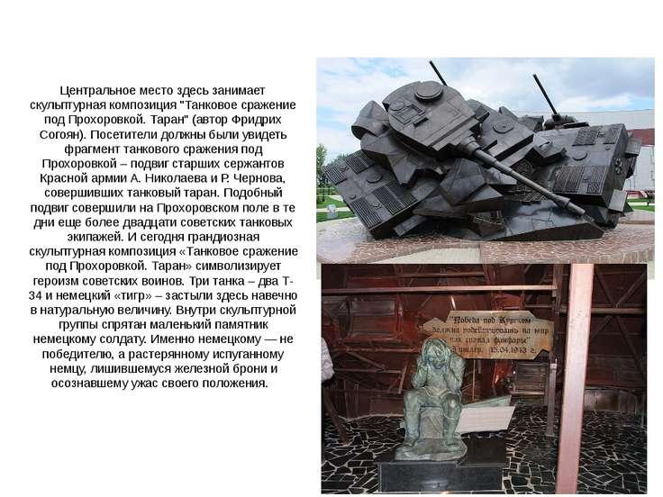 """Центральное место здесь занимает скульптурная композиция """"Танковое сражение п..."""