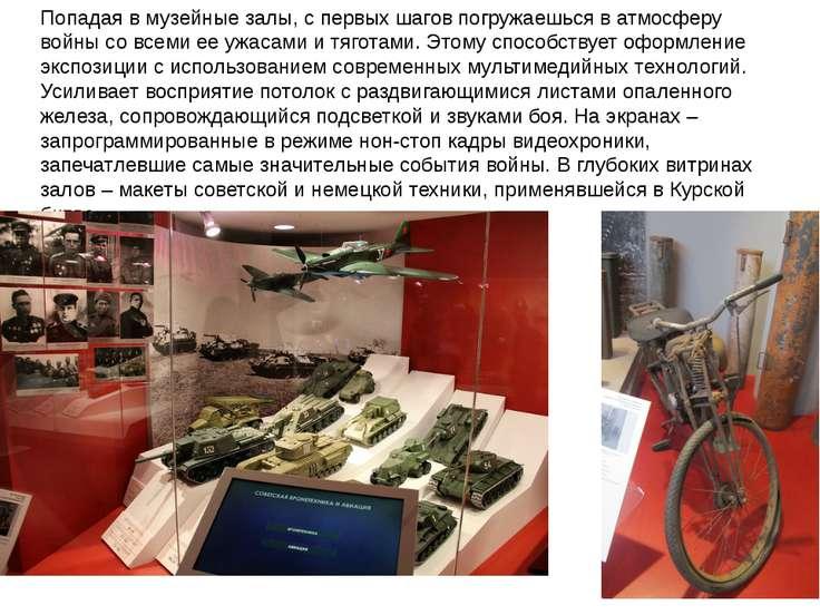 Попадая в музейные залы, с первых шагов погружаешься в атмосферу войны со все...