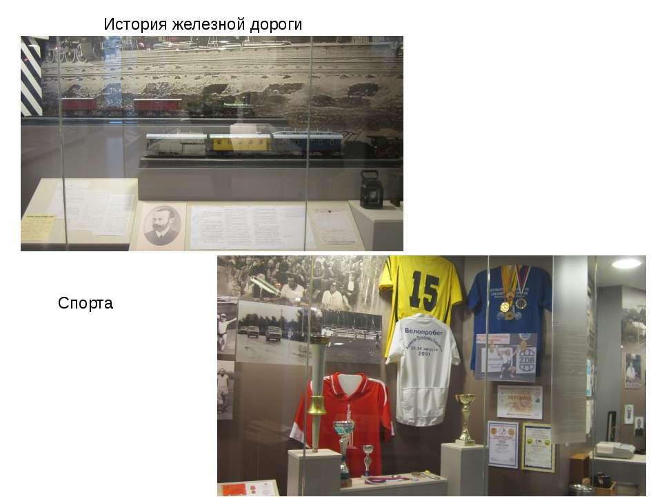 История железной дороги Спорта