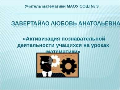 «Активизация познавательной деятельности учащихся на уроках математики» Учите...