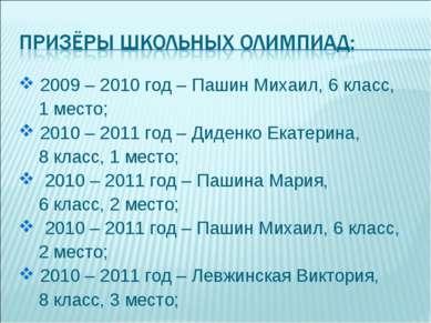 2009 – 2010 год – Пашин Михаил, 6 класс, 1 место; 2010 – 2011 год – Диденко Е...