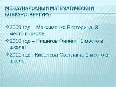 2009 год – Максименко Екатерина, 3 место в школе; 2010 год – Пищиков Филипп, ...