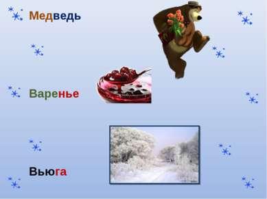 Медведь Варенье Вьюга