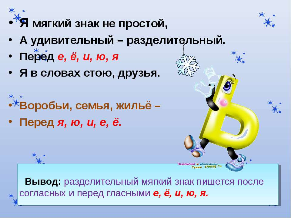 10 слов по русскому с мягким знаком