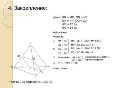 4. Закрепление: задача №17 B M D C A N P Q Дано: BM = MD DN = NC BP = PA CQ =...