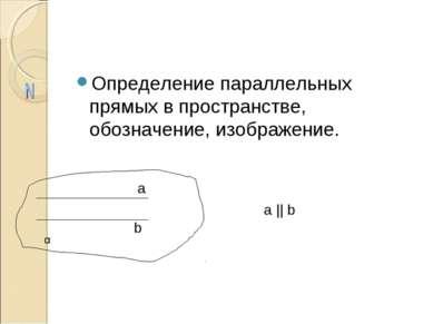 Определение параллельных прямых в пространстве, обозначение, изображение. b a...
