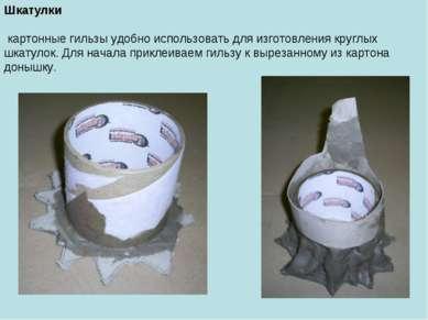 Шкатулки картонные гильзы удобно использовать для изготовления круглых шкатул...