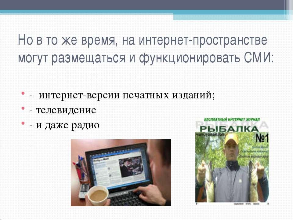 Но в то же время, на интернет-пространстве могут размещаться и функционироват...