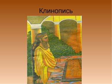 Клинопись